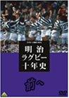 ラグビー三国史2003 明治ラグビー十年史 ~前へ~ [DVD]