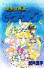 美少女戦士セーラームーン (9) (講談社コミックスなかよし (797巻))