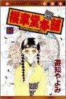 福家堂本舗 (3) (マーガレットコミックス (2595))