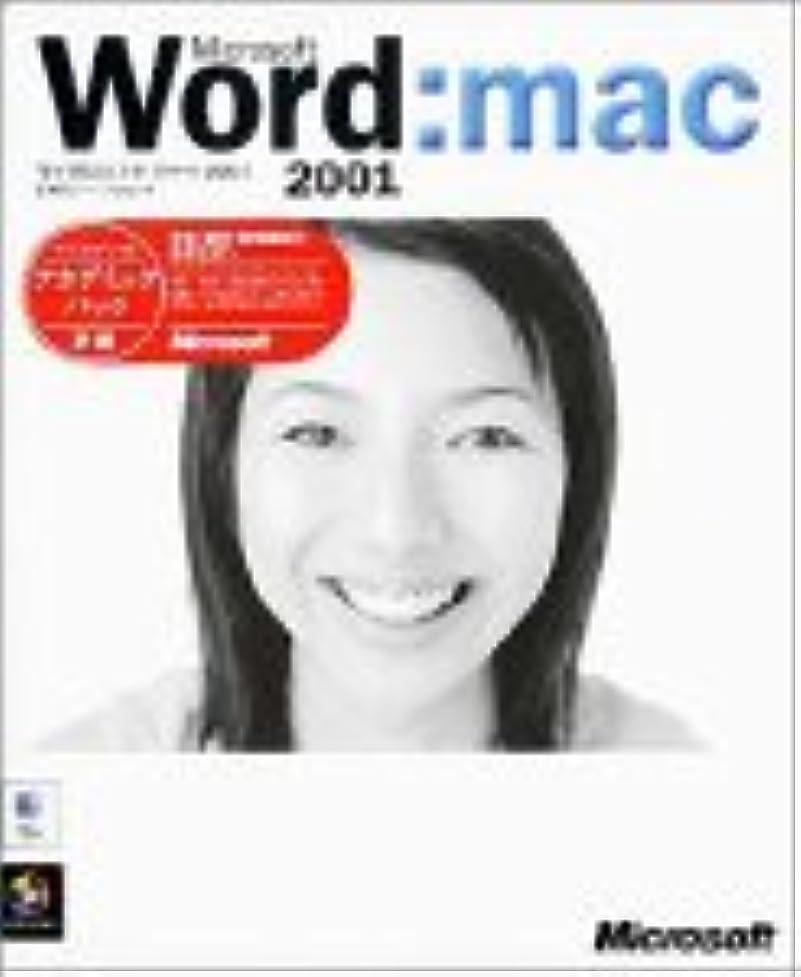 薬を飲む優先エイリアン【旧商品】Microsoft Word2001 for Mac アカデミックパック