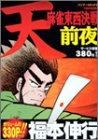 天・麻雀東西決戦 前夜 (バンブー・コミックス)