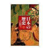 平城京から平安京へ (まんが日本の歴史)