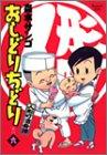 人形町酒肴譚おしどりちどり 宵の6 (ヤングジャンプコミックス)