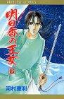 明日香の王女 第6巻 (プリンセスコミックス)