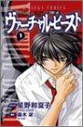 ヴァーチャル・ビーストcomic side 第1巻 (あすかコミックス)