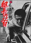 新 仁義なき戦い 組長の首 [DVD]