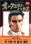オークション・ハウス 24 沈みゆく陽に 1 (ヤングジャンプコミックス)
