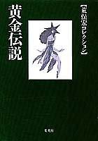 黄金伝説 (荒俣宏コレクション) (集英社文庫)