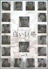 白い巨塔 3[DVD]