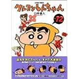 クレヨンしんちゃん 12 (アクションコミックス)