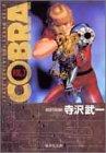 Cobra―Space adventure (7) (集英社文庫―コミック版)