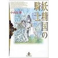 妖精国(アルフヘイム)の騎士 (9) (秋田文庫)