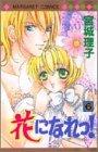 花になれっ! (6) (マーガレットコミックス (3052))