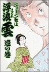 浮浪雲 (28) (ビッグコミックス)