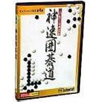 セレクション2000 第4弾 神速囲碁道