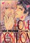 ラヴポジション (ドラコミックス (No.026))