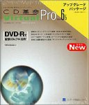 CD革命 Virtual Pro Version 6.5 アップグレード版
