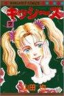 キッシ~ズ (7) (マーガレットコミックス (2424))