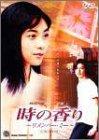 時の香り~リメンバー・ミー~ [DVD]