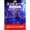 CD コンピュータ用語辞典