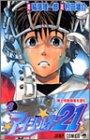 アイシールド21 8 (ジャンプコミックス)の詳細を見る