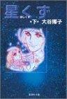 星くず (下) (集英社文庫―コミック版) 画像