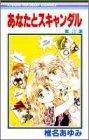 あなたとスキャンダル (3) (りぼんマスコットコミックス (764))