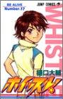 ホイッスル! 17 (ジャンプコミックス)
