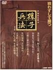 孫子兵法 DVD-BOX DNN-614