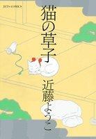 猫の草子 (ジェッツコミックス)の詳細を見る