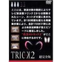 トリック2/超完全版3