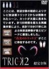 トリック2/超完全版3 [DVD]