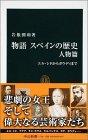 物語 スペインの歴史 人物篇―エル・シドからガウディまで (中公新書)