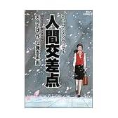 人間交差点(ヒューマンスクランブル) (1) (ビッグコミックス)