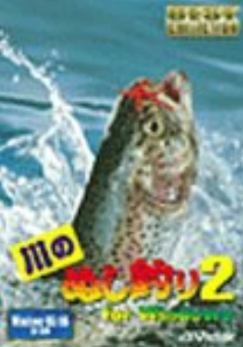 リーチ出版小康Best Collection 川のぬし釣り 2 for Windows