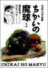 ちかいの魔球 (2) (ちばてつや全集)