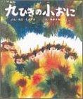 九ひきの小おに (おはなし名作絵本 7)