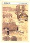 柳田国男 (ちくま日本文学全集)