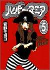 ハッピー・マニア (5) (フィールコミックスGOLD)の詳細を見る