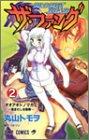 Bloody roarザ・ファング 2 (ジャンプコミックス)