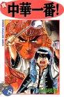 真・中華一番! (8) (講談社コミックス―Shonen magazine comics (2582巻))