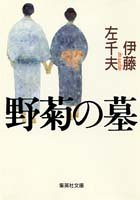 野菊の墓 (集英社文庫)