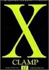 X 第17巻