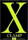 X (第17巻) (あすかコミックス)の詳細を見る