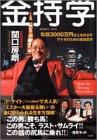 金持学(かねもちがく)―年収3000万円以上をめざすアナタのための成功哲学の詳細を見る