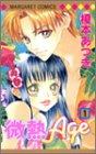 微熱age 1 (マーガレットコミックス)