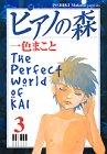 ピアノの森―The perfect world of Kai (3) (アッパーズKC (40))