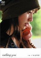 戸田恵梨香 calling you [DVD]