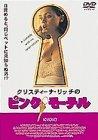 ピンク・モーテル [DVD]