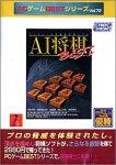 PCゲームBESTシリーズ Vol.72 AI将棋BEST